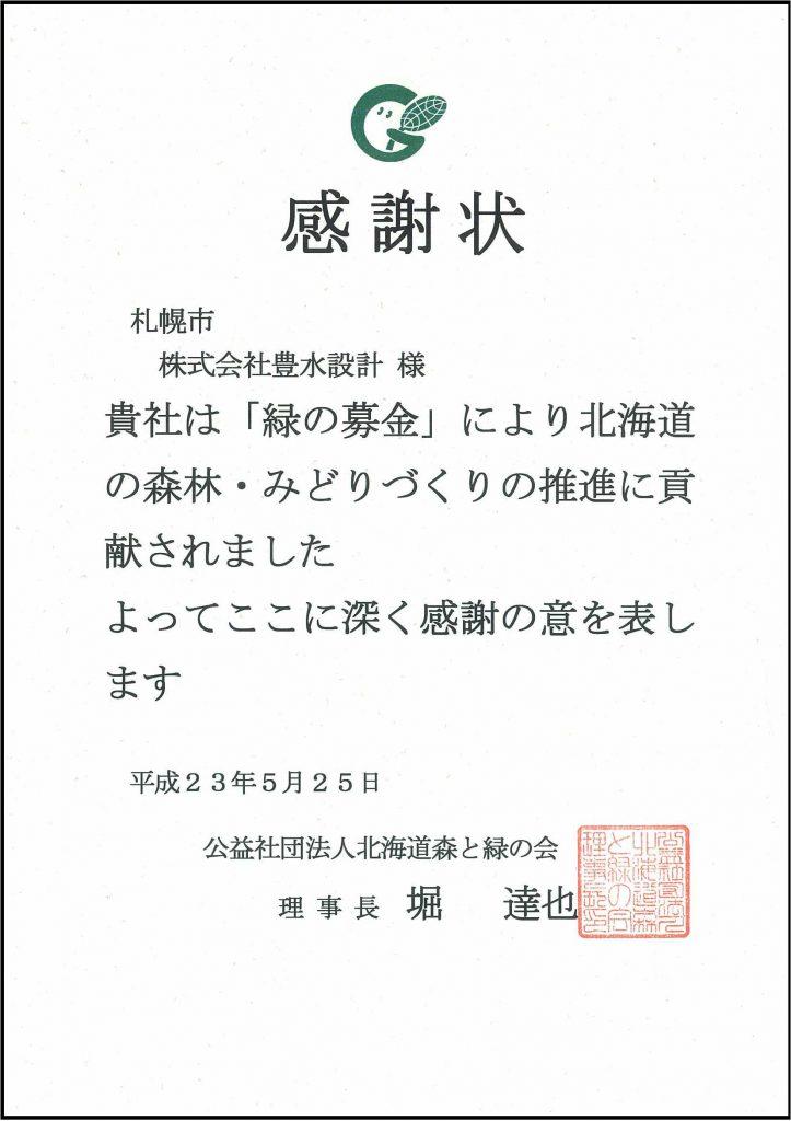midori110525